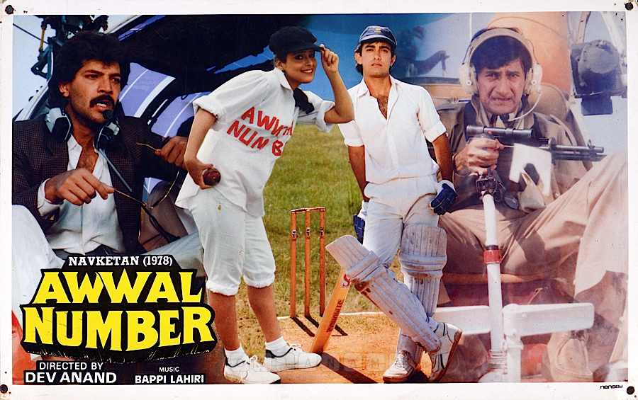 Awwal Number Movie Review | Awwal Number Movie Cast | Indian Film History